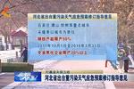 河北省出台重污染天气应急预案修订指导意见