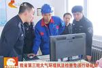 河北省第三轮大气环境执法检查专项行动启动