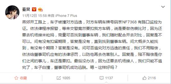 秦昊微博截图。
