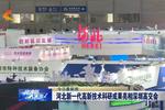 河北新一代高新技术科研成果亮相深圳高交会