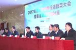 2017年北方秋冬季设施蔬菜大会在河北饶阳举行