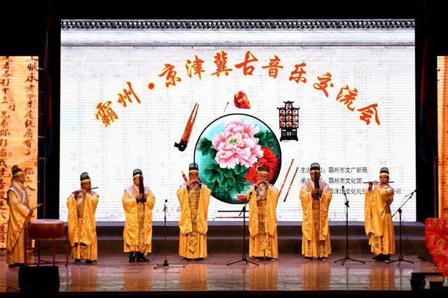 京津冀古音乐交流会在霸州举行