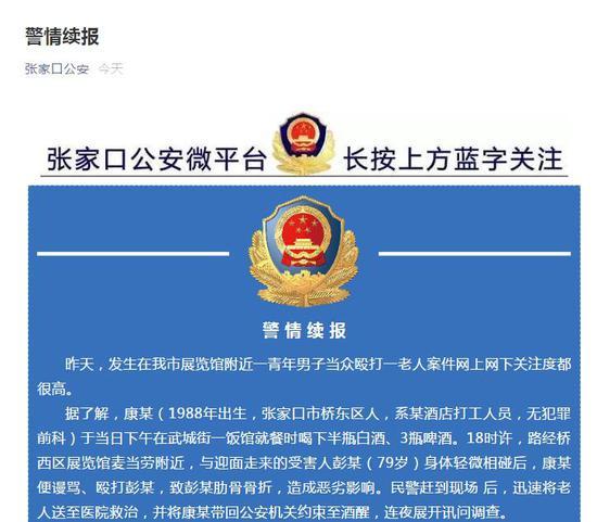 河北张家口市公安局微信截图