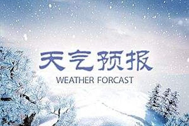 明天河北多地迎来雨雪 周日起气温将回升