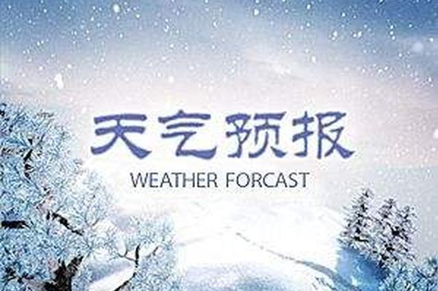 河北大范围降水今夜就到 未来三天气温低迷