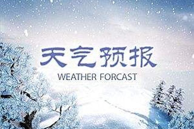 河北60个县市大风 气温下跌将继续局地降幅超20℃