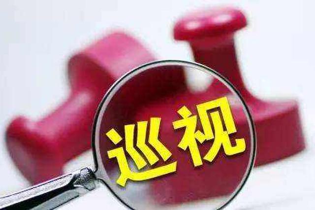 河北13个省委巡视组已全部进驻 举报方式全公布