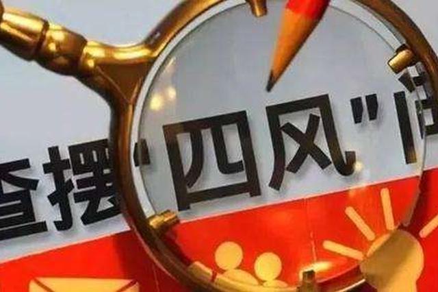 河北春节纠正四风成绩单:查处问题368件处理449人