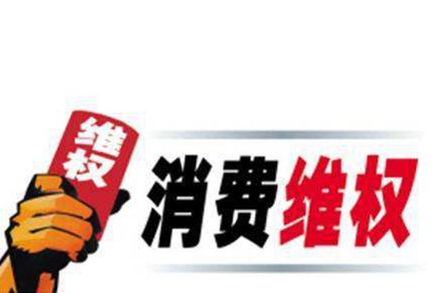 京津冀将在河北定州共建消费维权一体化平台