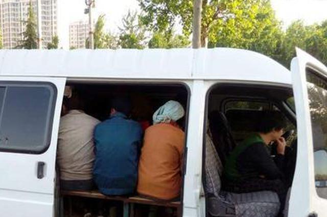 河北香河一6座面包车被查 车内竟塞进22人