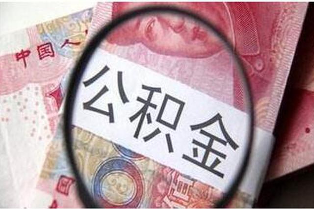 唐山公积金贷款最新消息 快看看怎样申请!
