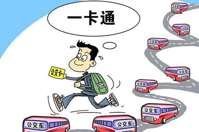 """持""""交通联合""""标识的京津冀一卡通可在唐山使用"""