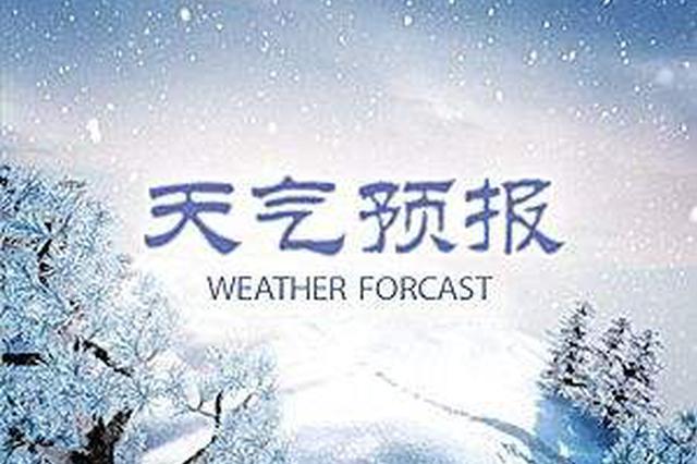 河北21日后气温将蹿升 明天多地将迎来小雨