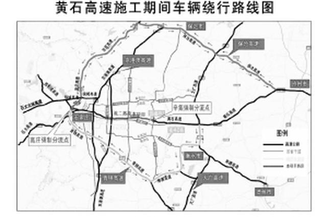 黄石高速辛集至藁城段拓宽 施工期间不断交