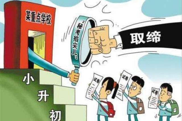 """石家庄:义务教育招生严禁变相""""掐尖""""选拔生源"""