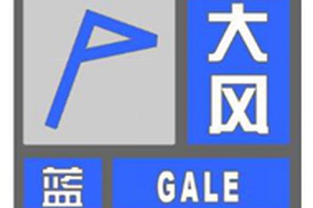 河北省气象台发布大风蓝色预警信号 傍晚前后减弱
