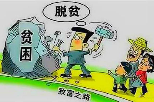 沧州实行一户一个脱贫计划 增强贫困群众获得感
