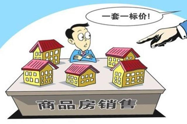 保定加强商品房销售价格监管 可举报价格违法行为