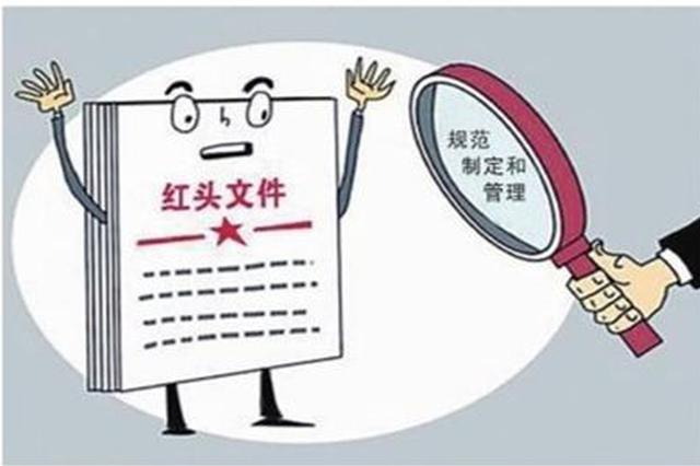 邯郸:未列入清单的单位不得制定规范性文件