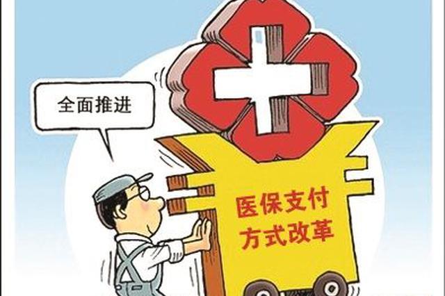 河北省将普遍实行多元复合式医保支付方式