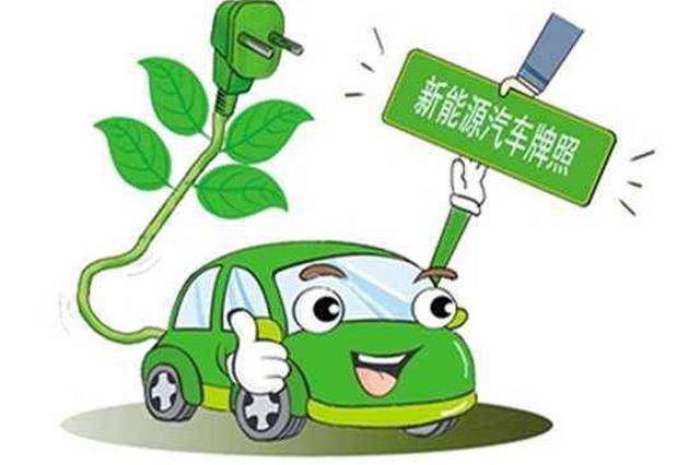 邯郸市新能源汽车专用号牌启用 共有24个办理点