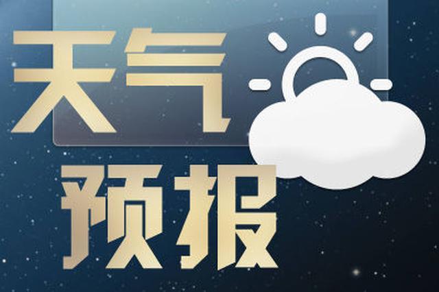 河北未来7天气温持续升高 冀南最高气温逼近30℃