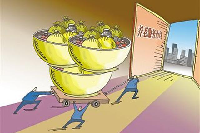 保定放开养老市场 让老年群体享受优质养老服务