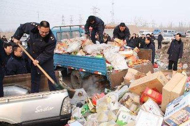 唐山滦南销毁假冒伪劣商品 其中食品3000余公斤