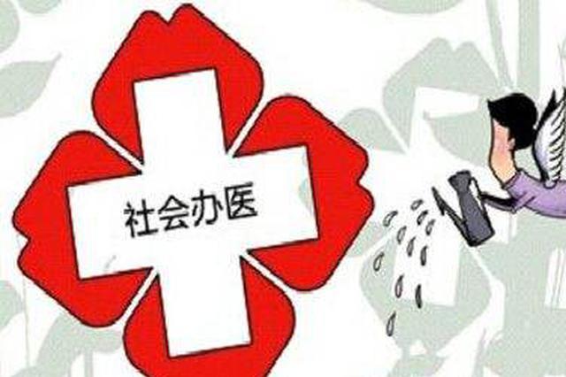 河北:支持社会力量开展多层次多样化医疗服务
