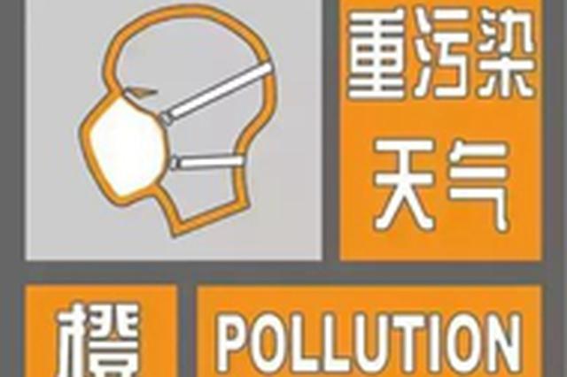 邢台启动重污染天气橙色预警:每天限俩号