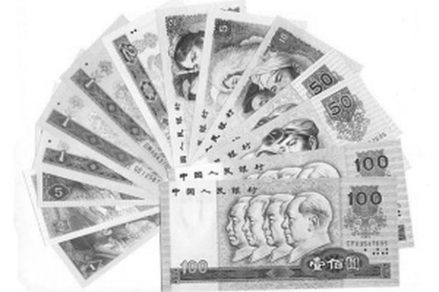 第四套人民币5月起停止流通 可到银行网点兑换
