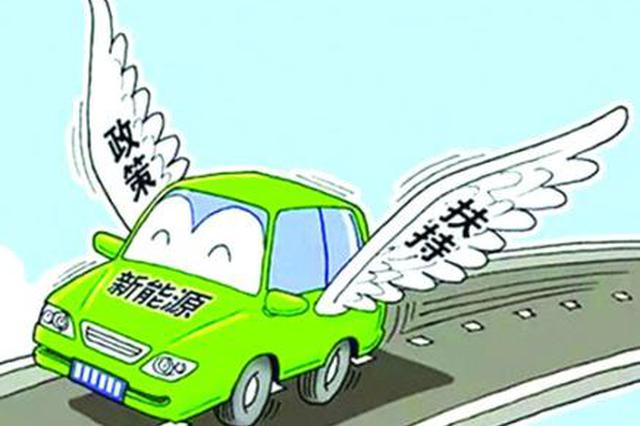 唐山:新能源汽车将享受补贴 最高不超过4.5万元