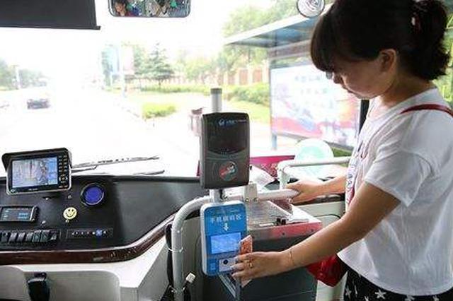 石家庄超150万人申领电子公交卡 优惠乘车仍在持续