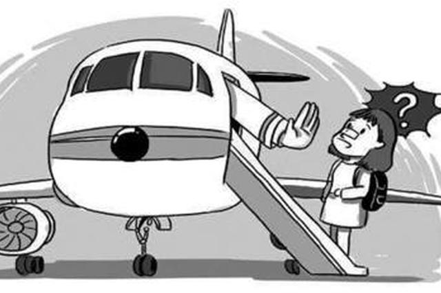 """下月起这9类""""特定严重失信人""""将无法乘飞机"""