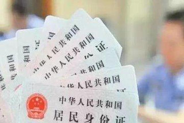 身份证新规来了:丢后不用担心被人冒用办卡
