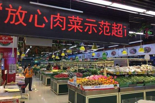 河北命名24家省级市级放心肉菜示范超市