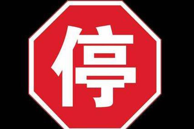 唐山这些区域今明两天停气停电 请市民留意