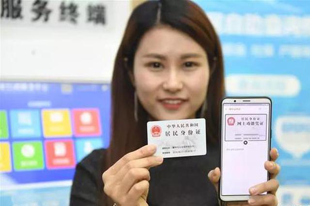 """""""电子身份证""""来了 降低证件被人冒用的可能性"""