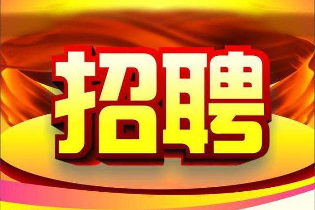 沧州市招聘上百人 涉及医师环卫工人等