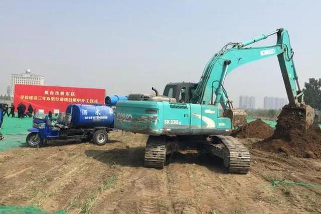 邢台桥东区25所学校新建续建 满足3年内入园需求