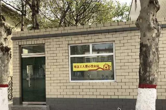 保定市一消防中队增设环卫工人爱心饮水站