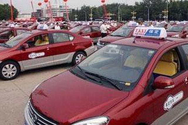 保定出租车新规正式印发 遇到这些行为可拒付车费