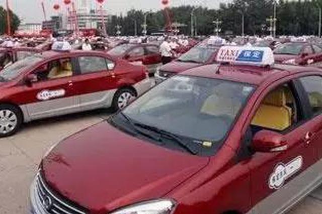 保定出租车新规正式施行 遇到这些行为可拒付车费