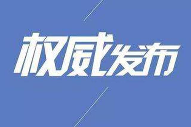 河北省委督查组进驻10市 督查重点联系方式公布