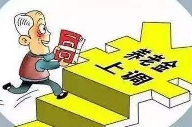 今年养老金调整进入落地期 上海已出台调整方案