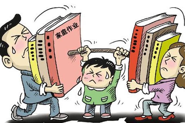 山东严禁委托家长批改学生作业 必须由教师完成