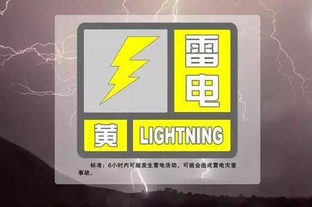 石家庄市气象台发布雷电黄色预警 局地有强降水