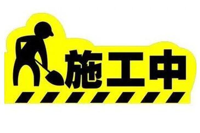 通知!邢台两条道路施工断交 请注意绕行