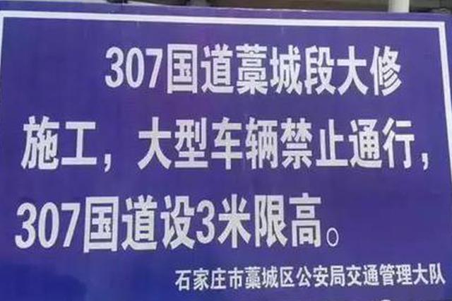 307国道大修施工 衡水人去石家庄注意绕行