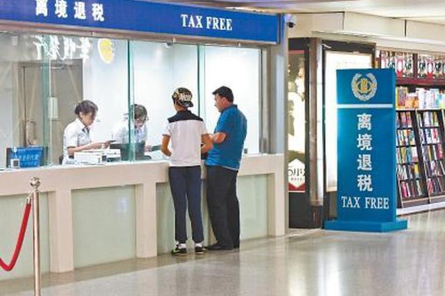 离境退税新政在衡水落地实施 首家商店获准备案